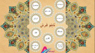 دانلود پاورپوینت در مورد تابلو فرش و هنر زیبای فرش ایرانی