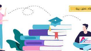 مقاله، تحقیق و پروژه های آماده و قابل دانلود
