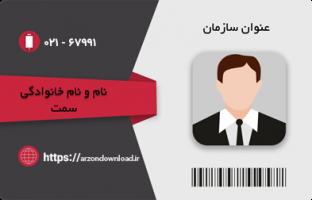 کارت عضویت و کارت پرسنلی شرکت ها و ادارات