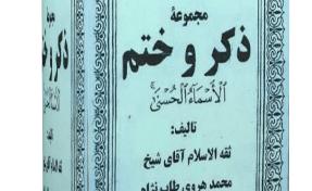 دانلود کتاب بحر الغرائب نسخه کامل، اصلی و بدون سانسور کتب علوم غریبه