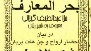 دانلود کتاب بحر المعارف از عبدالطیف گیلانی اصلی و بدون سانسور