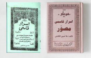 دانلود دو کتاب اسرار قاسمی و رمزگشا نسخه اصلی و بدون سانسور