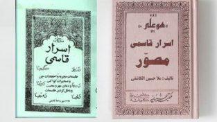 دانلود دو کتاب اسرار قاسمی و رمز گشا نسخه اصلی و بدون سانسور