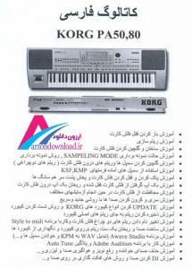 دانلود رایگان دفترچه راهنمای ارگ KORG Pa80 و KORG Pa50