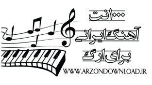 دانلود پکیج ۱۰۰۰ نت آهنگ ایرانی فارسی برای ارگ