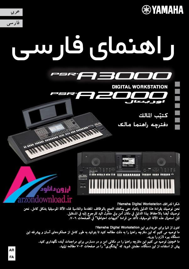 دفترچه راهنمای فارسی ارگ یاماها مدل psr-a2000 و psr-a3000