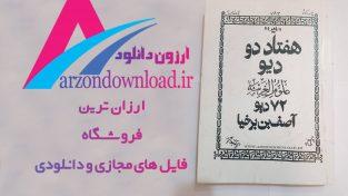 دانلود کتاب ۷۲ دیو از آصف بن برخیا نسخه اصلی و خطی