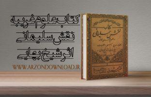 کتاب نقش سلیمانی از شیخ بهایی نسخه اصلی و خطی – بدون سانسور
