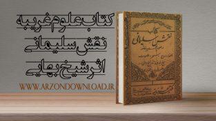 کتاب نقش سلیمانی از شیخ بهایی نسخه اصلی و خطی