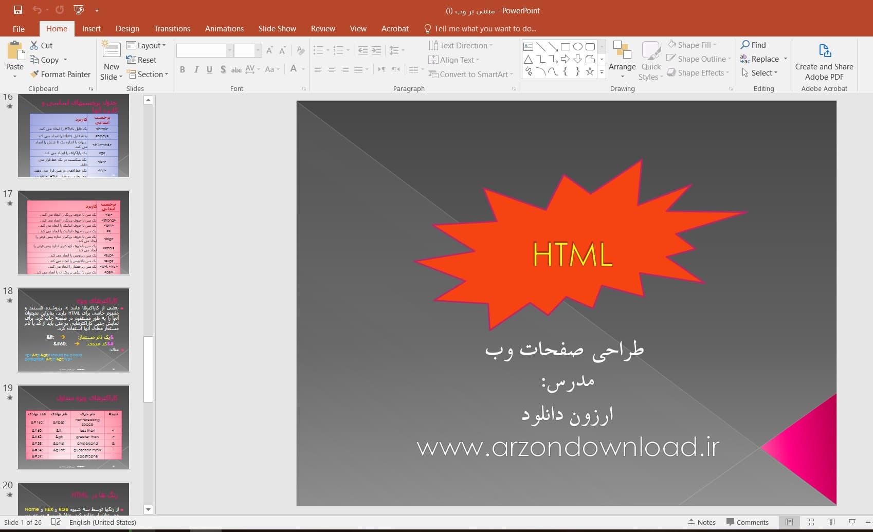 پاورپوینت برنامه نویسی مبتنی بر وب - پاورپوینت آموزش طراحی وب با HTML