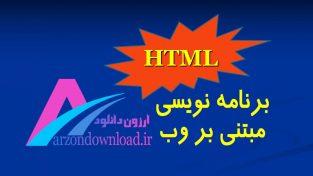 پاورپوینت آماده درس مبتنی بر وب – آموزش طراحی وب با HTML