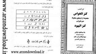 دانلود کتاب کنز الیهود، کنز الذهب و کنز الخواص