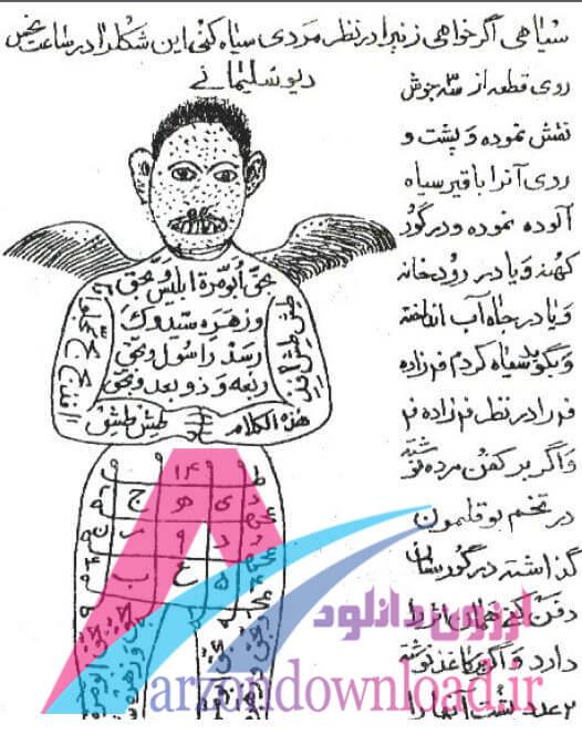 دانلود کتاب طمطم - تم تم هندی نسخه اصلی و خطی