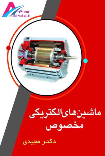 جزوه درس ماشین های الکتریکی مخصوص از دکتر مجیدی